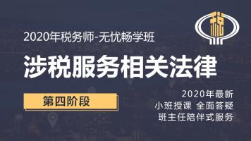 2020年税务师-涉税服务相关法律-冲刺班