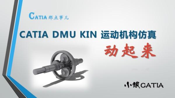 CATIA DMU 运动机构仿真