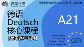 (IOS用户专用) 德语欧标A21核心课程