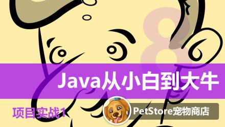Java从小白到大牛第4篇项目实战1——PetStore宠物商店