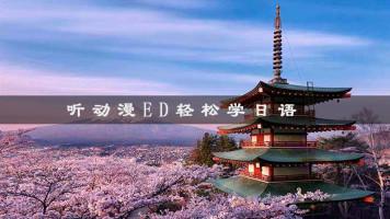 零基础日语入门--跟动漫ED轻松学日语