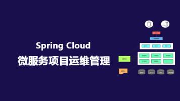 SpringCloud微服务项目运维管理