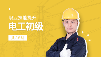 电工|初级|五级课程|职业技能提升行动|鉴定培训课程|全时长