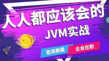 人人都应该会的JVM实战