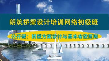朗筑结构设计_桥梁设计_midas Civil_桥梁博士_桥梁工程设计