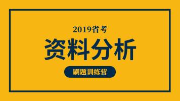 资料分析刷题训练营-公务员省考行测【晴教育公考】