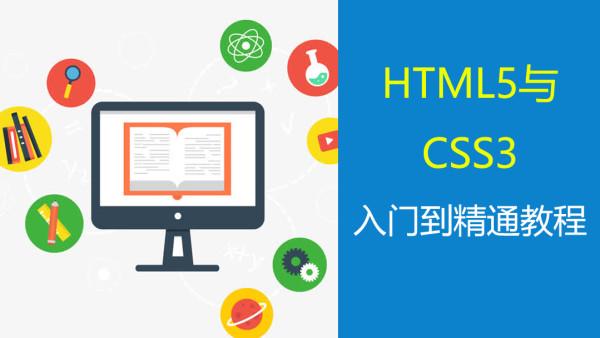 HTML5和CSS3零基础快速入门视频教程【加送easyui教程】