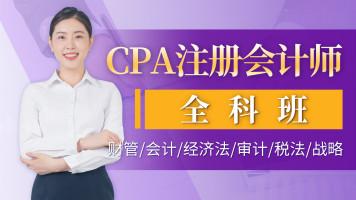 备考2021年CPA注册会计师全六科零基础入门全程班