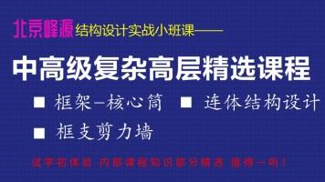 【北京峰源】框架-核心筒、框支剪力墙、连体结构设计实战试听课