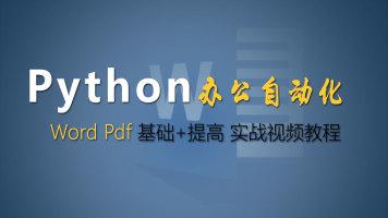 Python办公自动化 Word Pdf 基础+进阶 2021项目实战视频教程