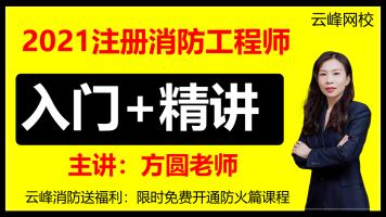 2021年消防工程师零基础入门+技术实务精讲【防火篇】