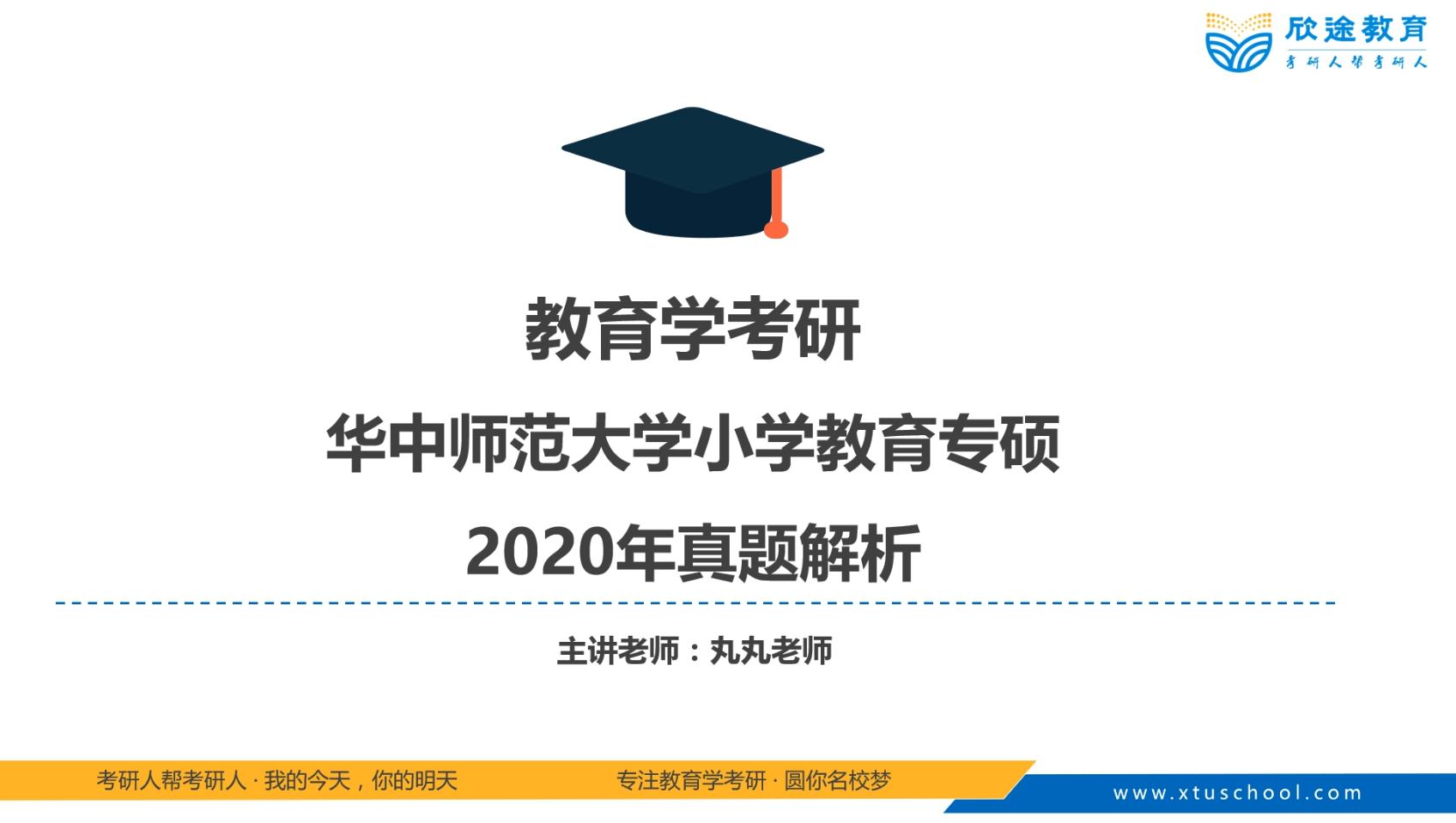 【2021教育学考研】华中师范大学(小学教育)冲刺真题解析试听课
