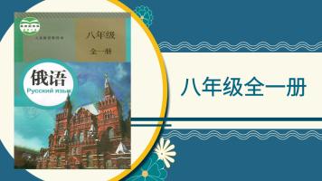 【娜塔莎俄语】人教版俄语八年级全一册