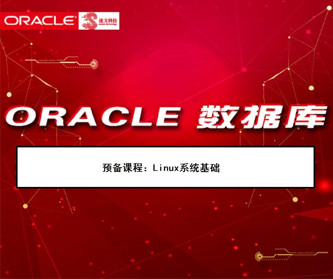 OCP预备课程:Linux系统操作基础