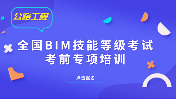 公路工程全国BIM技能等级考试考前专项培训