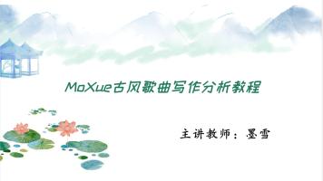 MoXue基础作曲系列课程