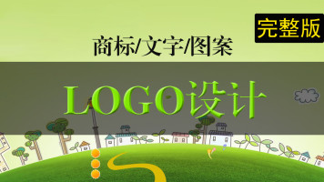 LOGO设计:PS设计LOGO |CDR设计LOGO|AI设计LOGO