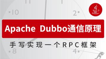 Apache Dubbo通信原理手写实现RPC框架Java高级开发架构进阶-咕泡