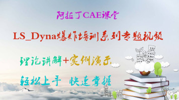 Hypermesh联合Dyna爆炸系列专题课程