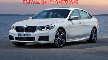 BMW车身电气及诊断