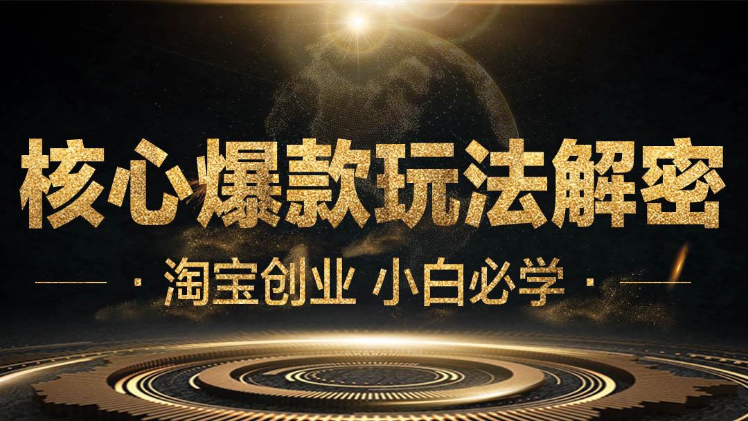 【巨鼎皇教育】淘宝爆款批量复制-核心爆款玩法解密特别课程