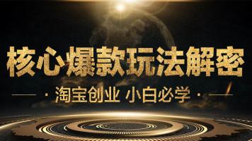 【巨皇教育】淘宝爆款批量复制-核心爆款玩法解密特别课程