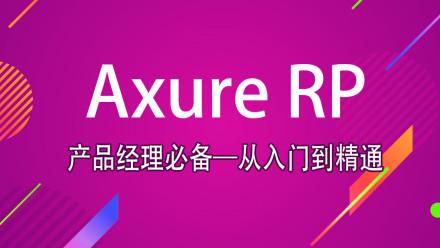 产品经理必备—AxureRP从入门到精通