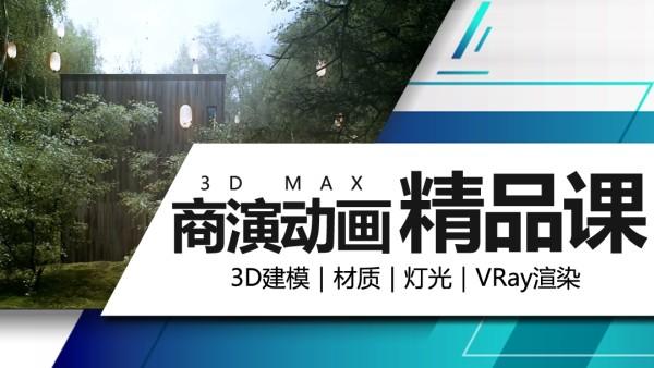 【恩维客教育】3dmax商演动画精品课