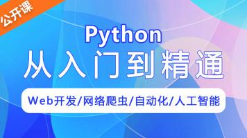 Python零基础快速就业到高级工程师/网络爬虫/人工智能/商业项目