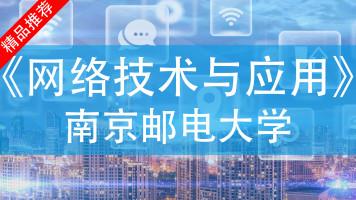 《网络技术与应用》-南京邮电大学