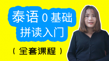 泰语拼读入门|全套课程