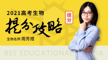【煜姐生物】高考生物提分攻略 课程咨询微信:yujieshengwu999