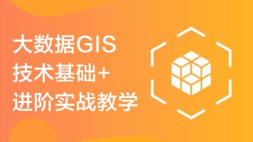 大数据GIS技术基础+进阶实战教学