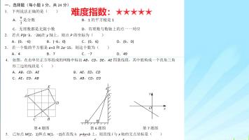 (高难度)八年级上册期中考试精讲