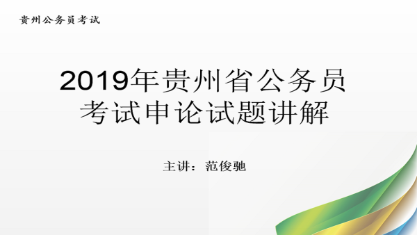 2019年贵州省公务员考试申论真题A卷