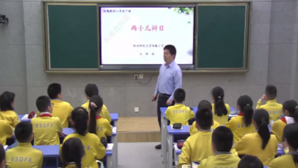 特级教师王林波/六年级下册《两小儿辩日》