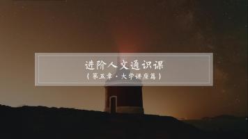 大学语文进阶人文通识课(第五章·大学讲座篇)【周帅】