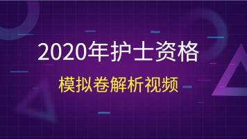2020年护士资格模拟卷解析视频