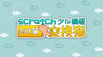 Scratch少儿编程《变换猫》4-16岁中小学基础编程课程-码小易