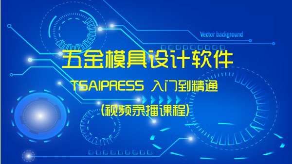 冲模设计软件TSAIPRESS入门教程