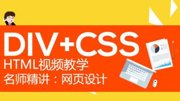 html教程 div教程 css教程 Div+Css教程 高清视频  web基础教程