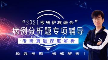 2021考研-护理综合(刘本胜老师主讲)