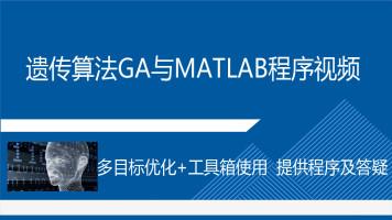 基于遗传算法(GA)求解火力分配目标分配优化问题与MATLAB程序视频