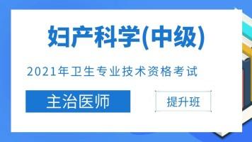 【中级职称】2021年主治医师(临床妇产科)妇产科学(330)