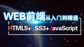 Web前端从入门到精通 HTML5+CSS3+JavaScript