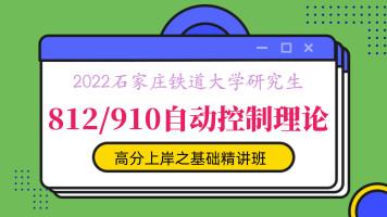 2022年石家庄铁道大学812/910自动控制理论基础精讲班