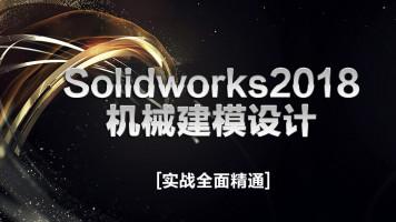 Solidworks机械建模设计实战全面精通