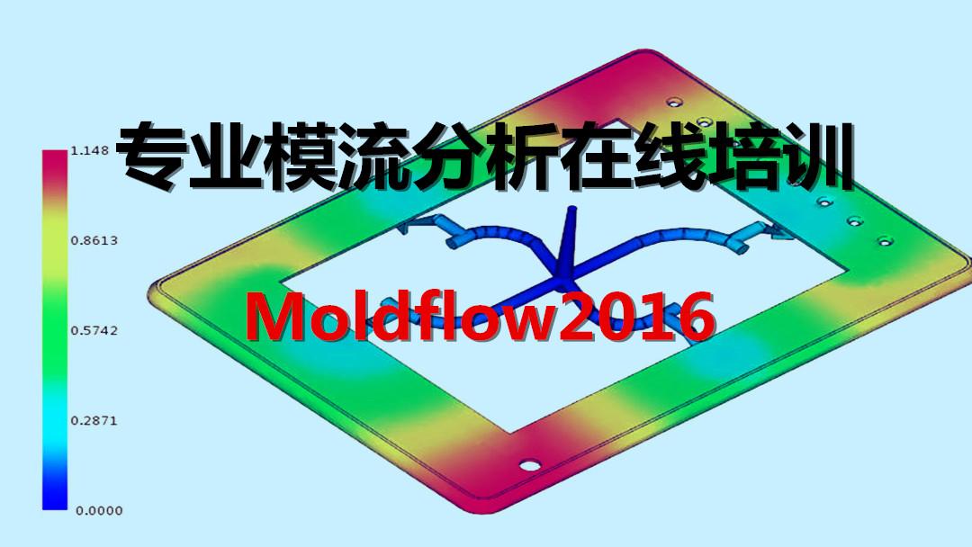 Moldflow2016模流分析之流道平衡分析优化