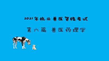 2022年执业兽医资格考试-动物药理学