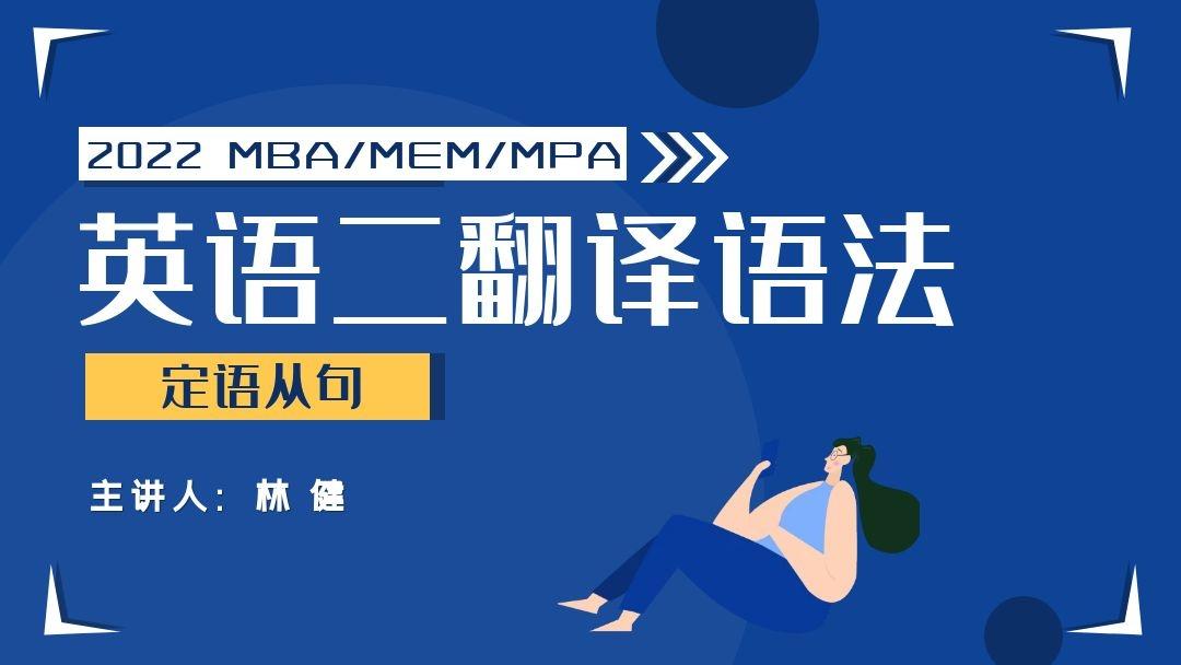 22考研英语二翻译语法考点轻松搞定定语从句(MBA/MEM/MPA)